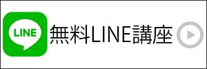 無料LINE講座